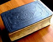Редкое издание. Священная книга. Ветхий Завет т.2. 1888 год.