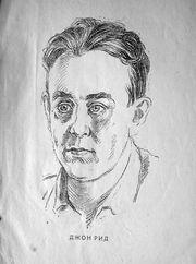 Редкое  издание  Джона Рида «Десять дней 1924 год.